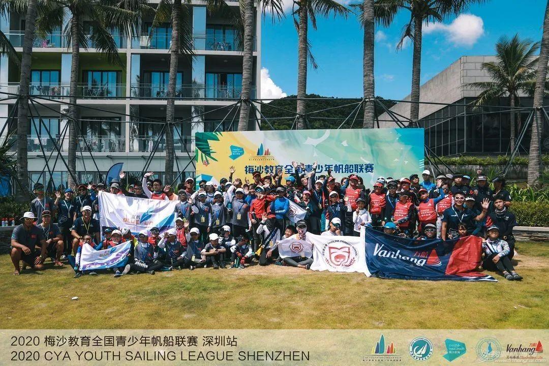 2020梅沙教育全国青少年帆船联赛首站深圳揭幕w2.jpg