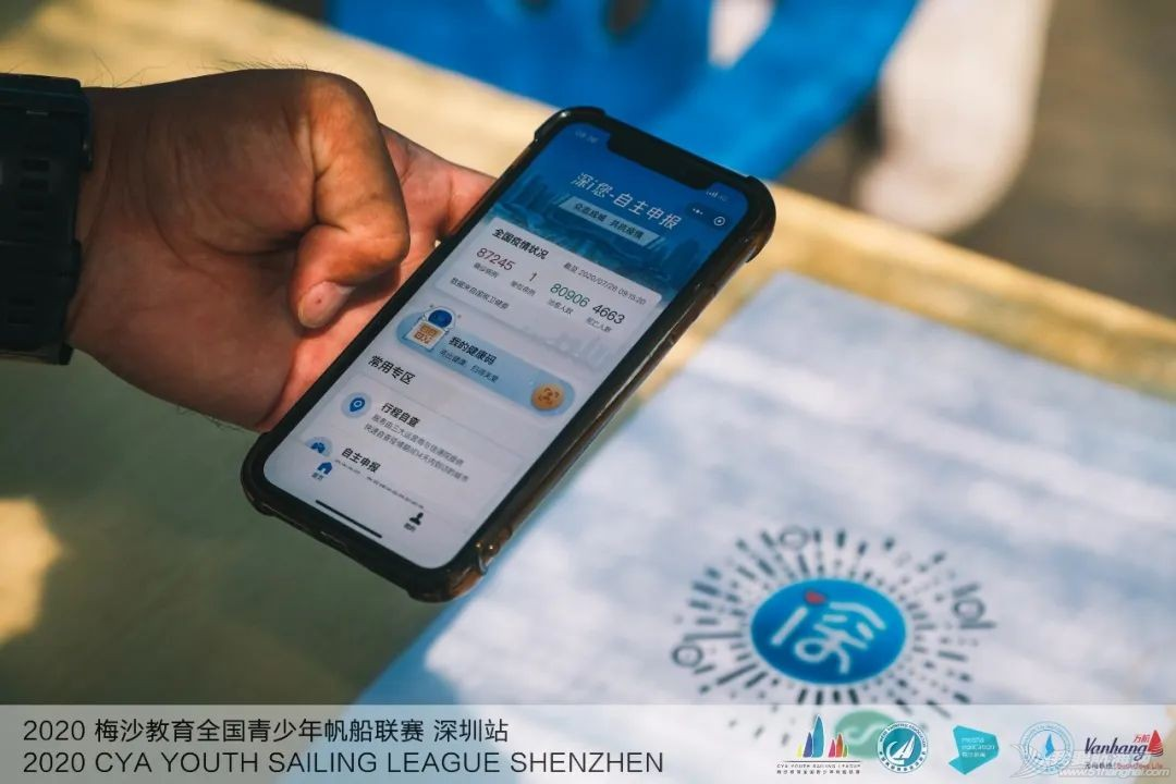 2020梅沙教育全国青少年帆船联赛首站深圳揭幕w6.jpg