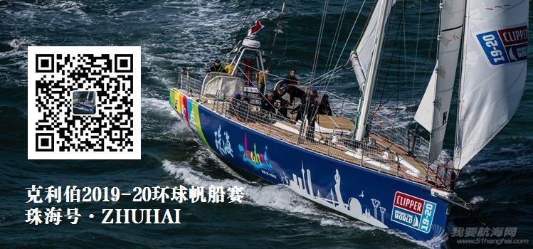 克利伯环球帆船赛珠海号赛程五概况简介w8.jpg