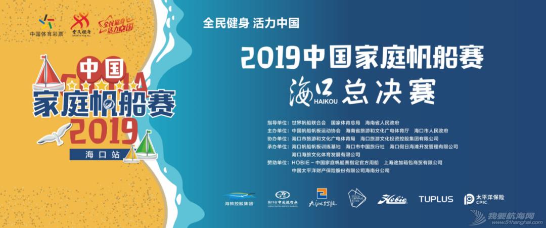 全民健身 活力中国 中国家庭帆船赛让帆船走进千家万户w1.jpg