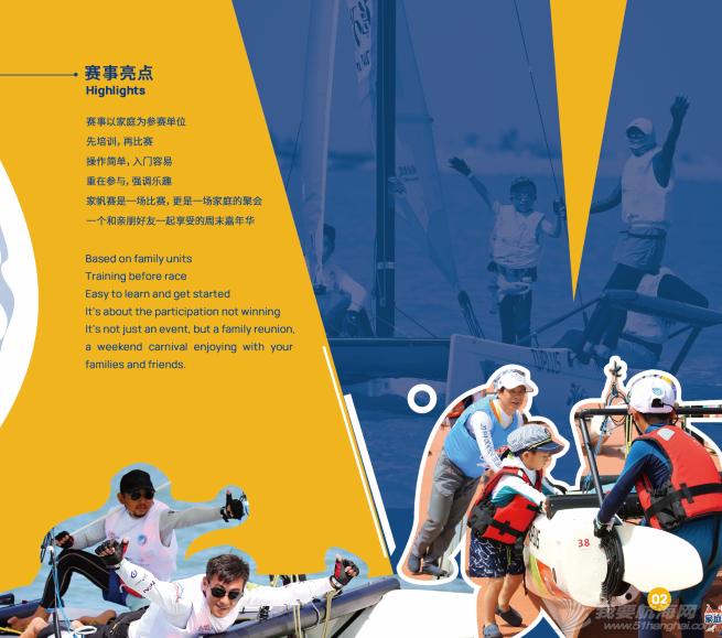 全民健身 活力中国 中国家庭帆船赛让帆船走进千家万户w6.jpg