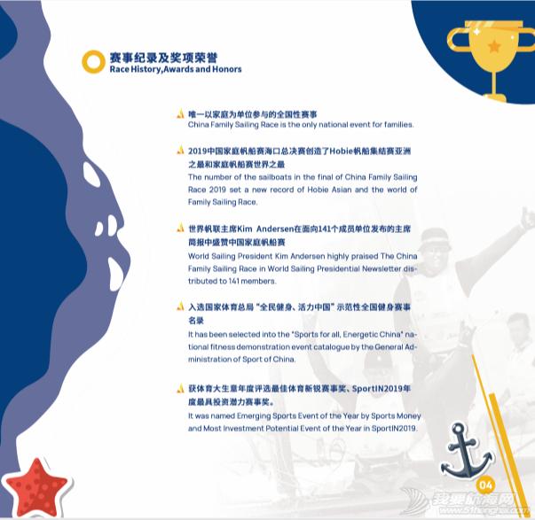 全民健身 活力中国 中国家庭帆船赛让帆船走进千家万户w8.jpg