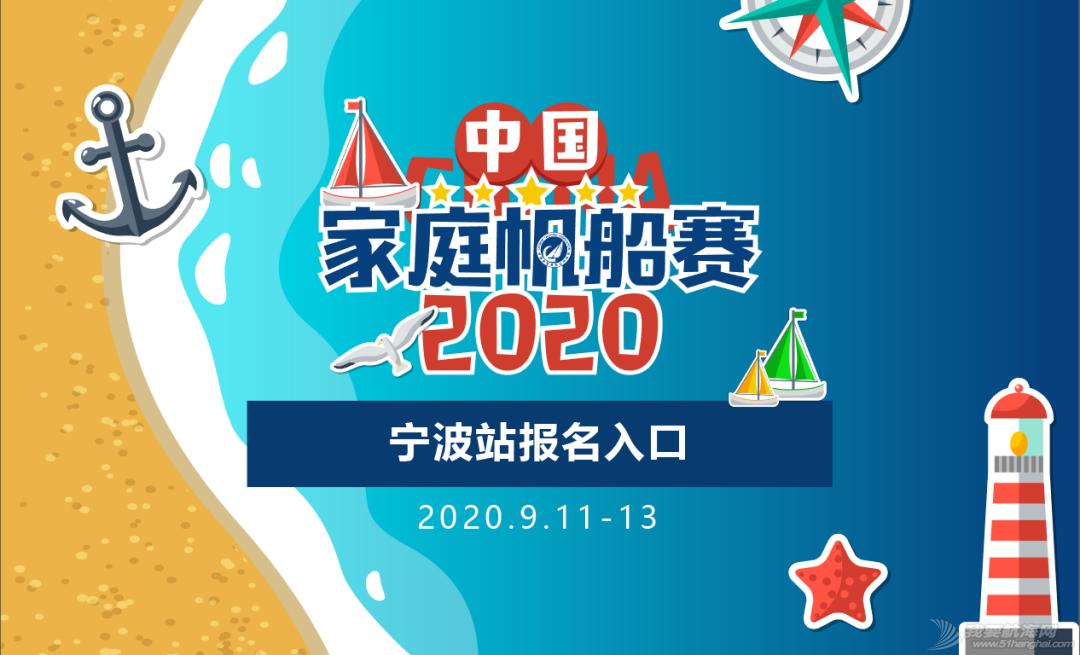 报名|2020中国家庭帆船赛·宁波站 赛事公告w2.jpg