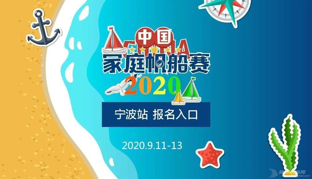 报名|2020中国家庭帆船赛·宁波站 赛事公告w3.jpg