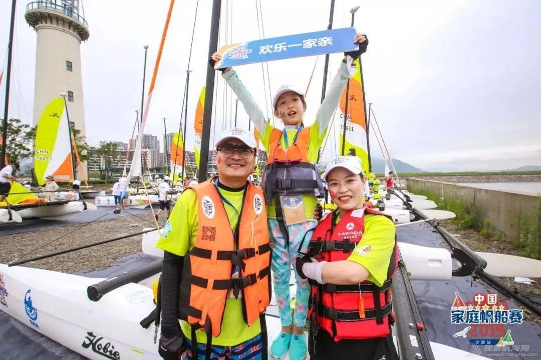 报名|2020中国家庭帆船赛·宁波站 赛事公告w8.jpg