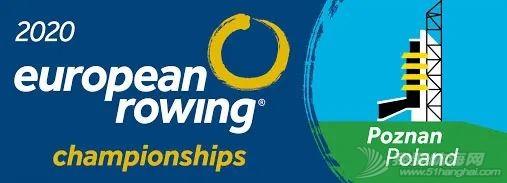 2020欧洲赛艇锦标赛将于10月9-11日在波兰举行w1.jpg