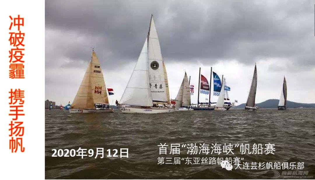 """2020首届""""渤海海峡""""杯帆船赛-平安抵连"""