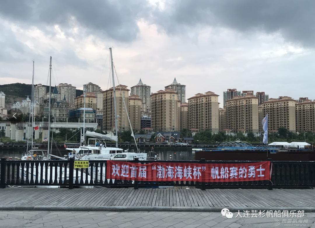 """2020首届""""渤海海峡""""杯帆船赛-平安抵连w5.jpg"""