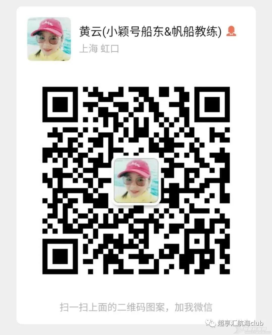 【赛事回顾】太湖帆船拉力赛荣获季军w16.jpg