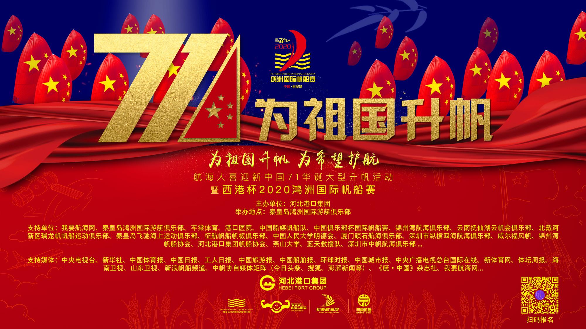 赛事公告:为祖国升帆,为希望护航暨2020西港杯鸿洲国际帆船赛