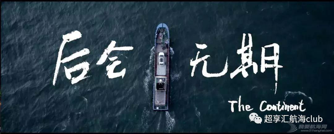 国庆海上不堵车,一起去航海吧!小颖号探秘东极岛w2.jpg