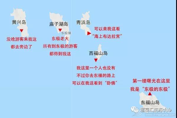 国庆海上不堵车,一起去航海吧!小颖号探秘东极岛w5.jpg