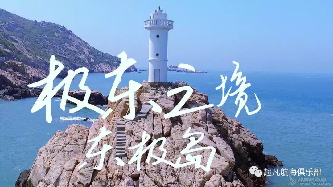 孤岛,amp,大海,黄兴,122.4 国庆海上不堵车,一起去航海吧!小颖号探秘东极岛  080707lla29wn494oa2bvx