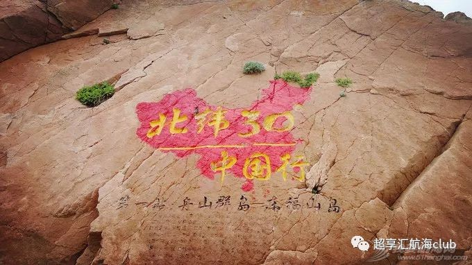 国庆海上不堵车,一起去航海吧!小颖号探秘东极岛w8.jpg