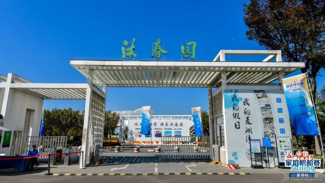 助力苏州大众帆船运动蓬勃开展 2020中国家庭帆船赛·苏州站圆满收帆w4.jpg