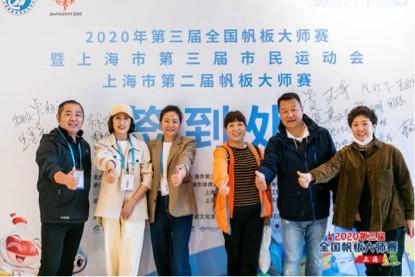 2020年第三届全国帆板大师赛暨上海市第三届市民运动会上海市...