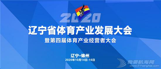 克利伯中国受邀参与辽宁省体育产业发展大会w1.jpg