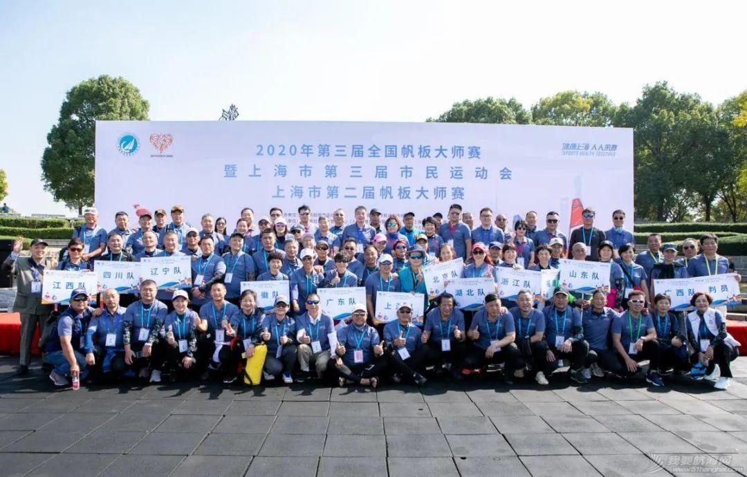 帆板老将展英姿 第三届全国帆板大师赛上海松江月湖收帆w3.jpg