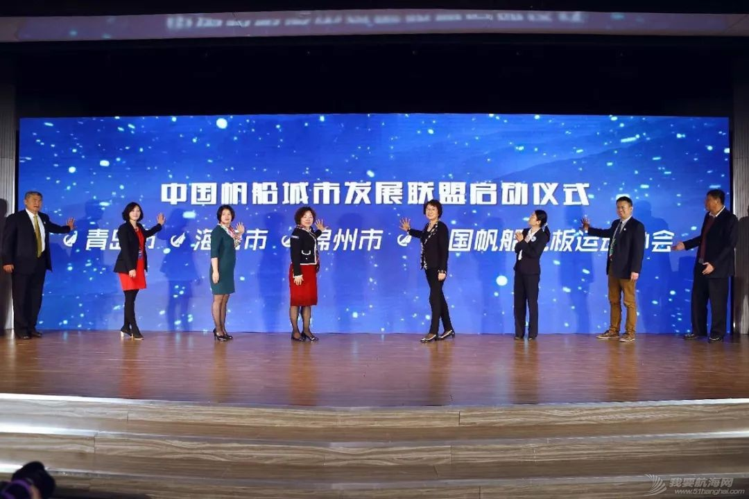 中国帆船城市发展联盟启动——帆船产业迎来全社会参与新时代
