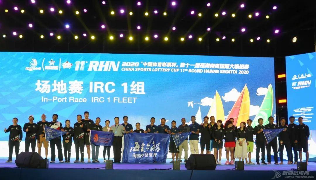 中国体育彩票杯2020海帆赛圆满落幕w8.jpg