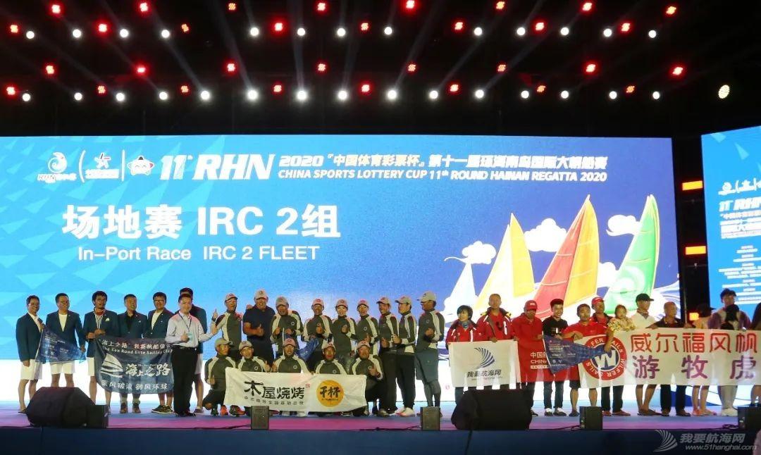 中国体育彩票杯2020海帆赛圆满落幕w7.jpg