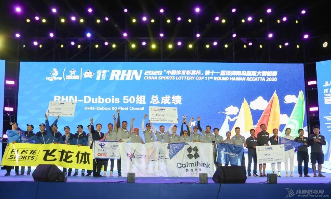 中国体育彩票杯2020海帆赛圆满落幕w13.jpg