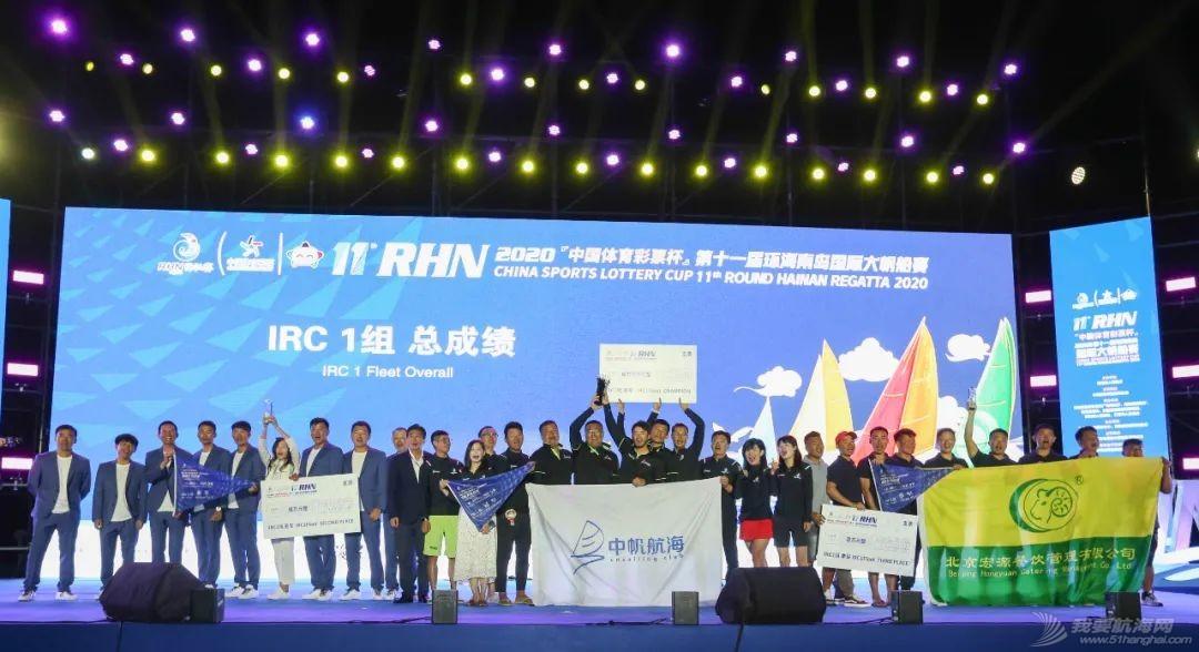 中国体育彩票杯2020海帆赛圆满落幕w12.jpg