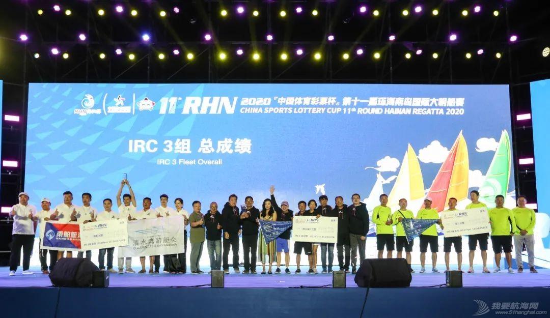 中国体育彩票杯2020海帆赛圆满落幕w10.jpg