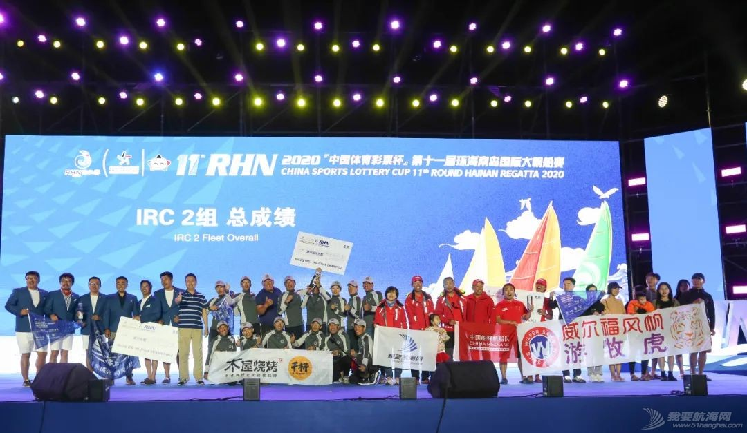 中国体育彩票杯2020海帆赛圆满落幕w11.jpg
