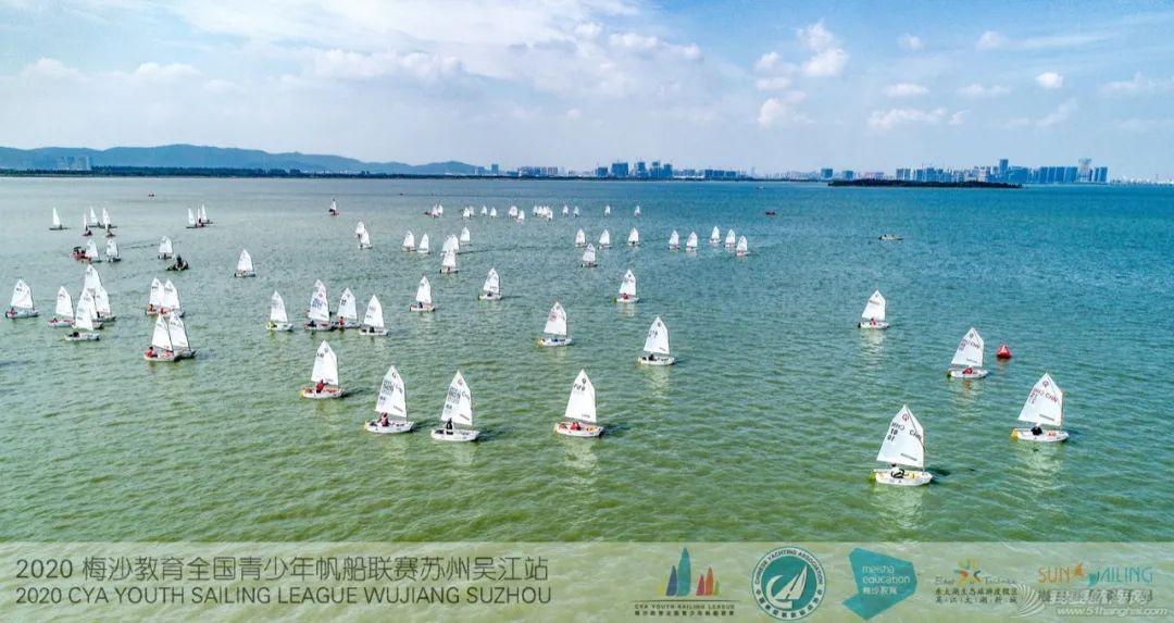 2020梅沙教育全国青少年帆船联赛苏州吴江站开赛