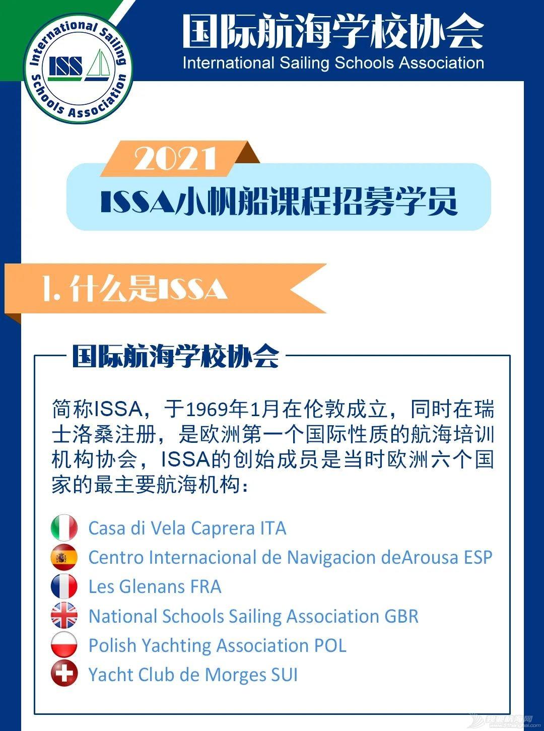 【ISSA小帆船课程】学员招募2021w1.jpg