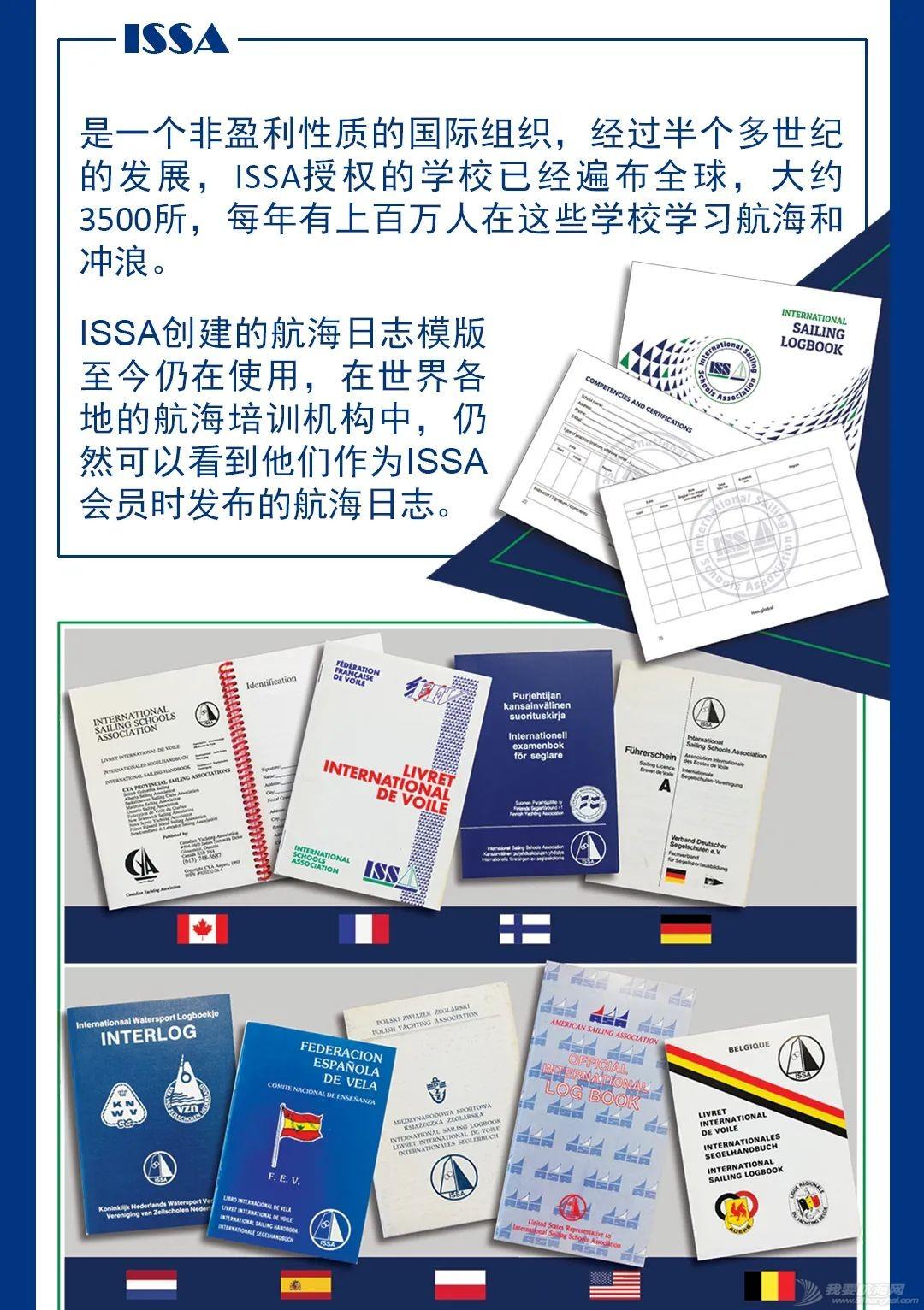 【ISSA小帆船课程】学员招募2021w3.jpg