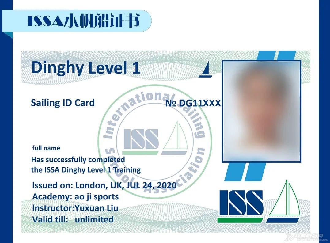 【ISSA小帆船课程】学员招募2021w6.jpg