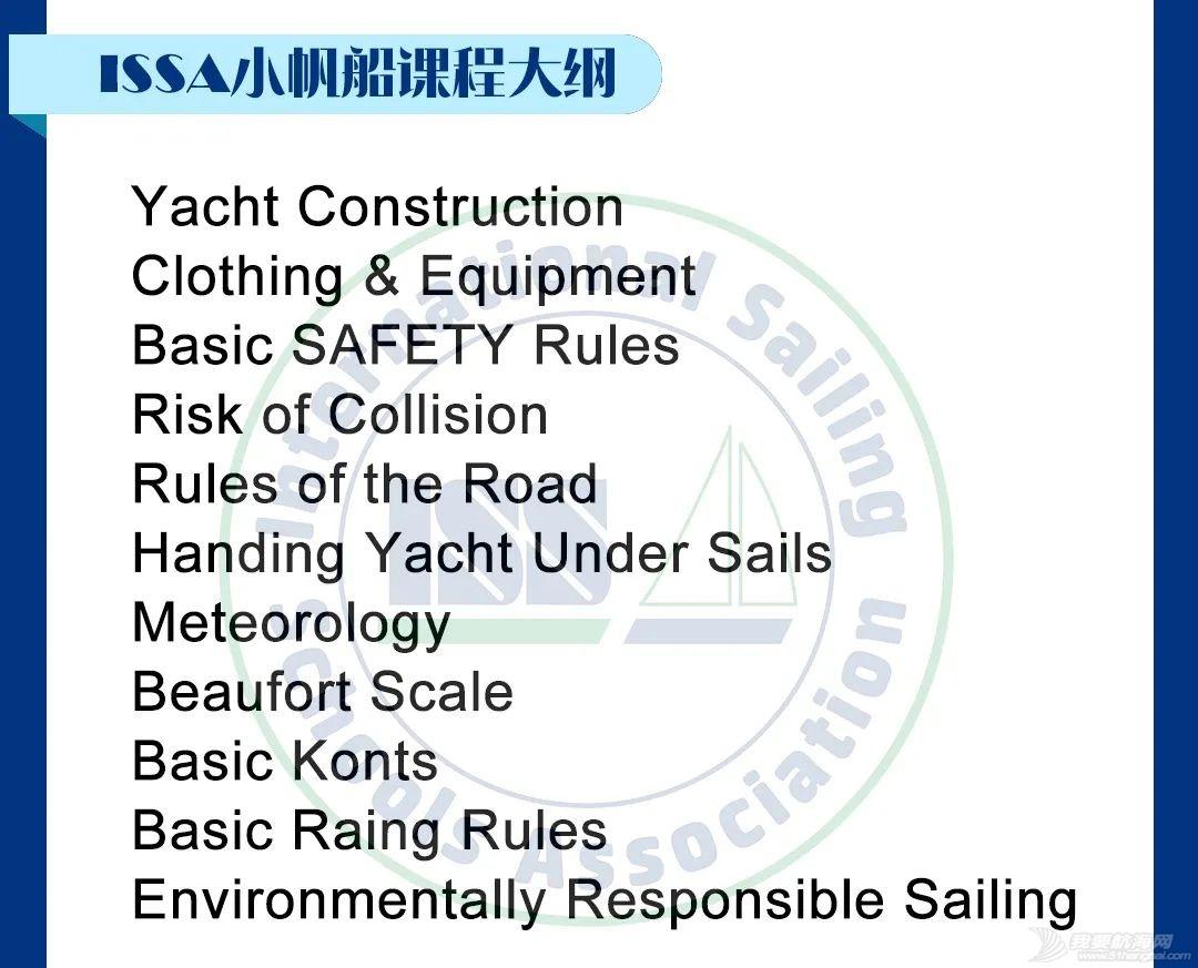 【ISSA小帆船课程】学员招募2021w8.jpg