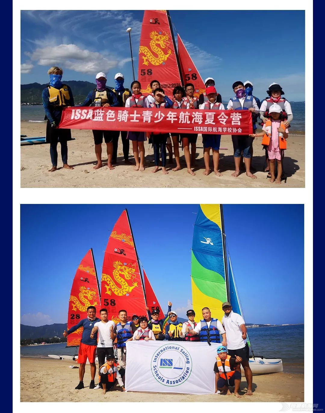 【ISSA小帆船课程】学员招募2021w15.jpg