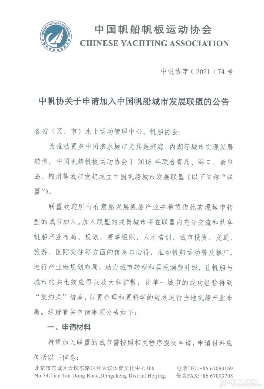 中帆协关于申请加入中国帆船城市发展联盟的公告