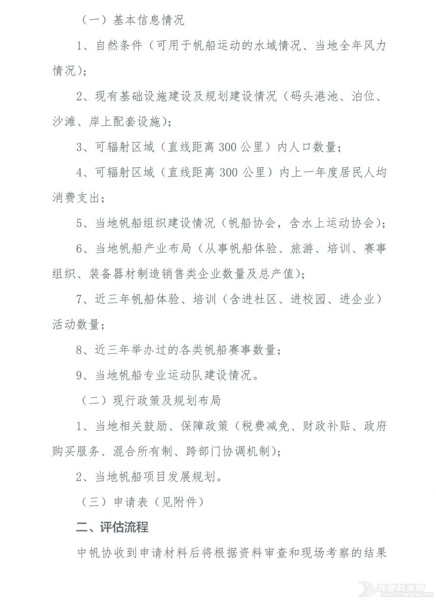 中帆协关于申请加入中国帆船城市发展联盟的公告w2.jpg