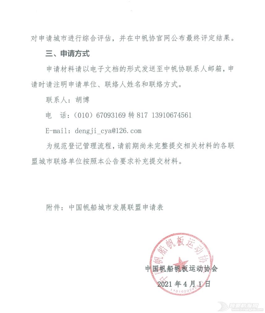 中帆协关于申请加入中国帆船城市发展联盟的公告w3.jpg