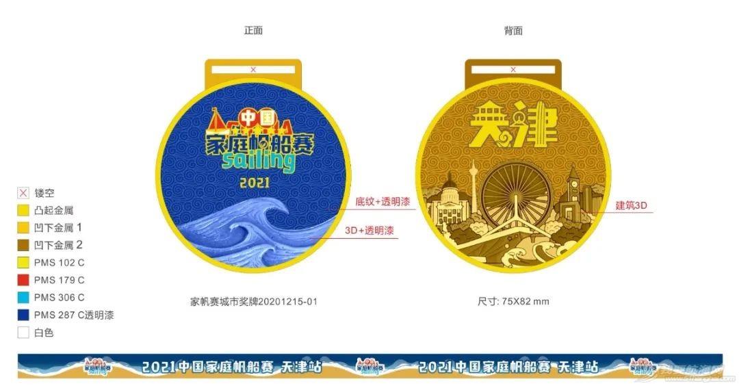 18座城市22站比赛 2021中国家庭帆船赛赛历公布w6.jpg