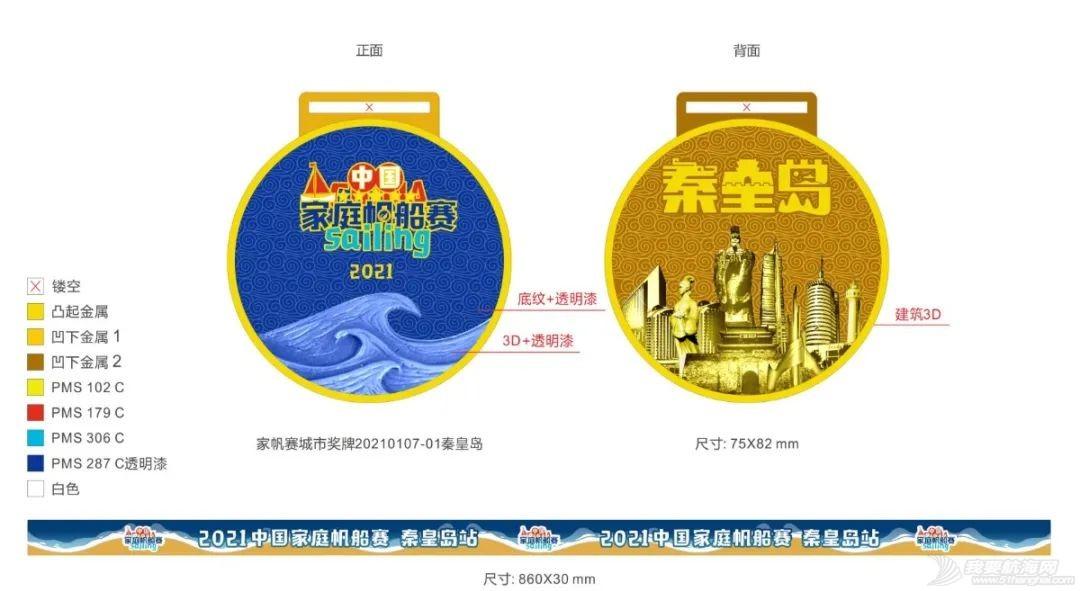 18座城市22站比赛 2021中国家庭帆船赛赛历公布w7.jpg