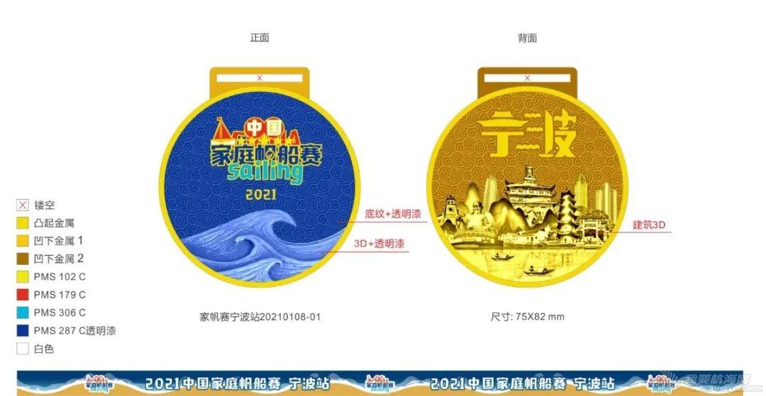 18座城市22站比赛 2021中国家庭帆船赛赛历公布w8.jpg