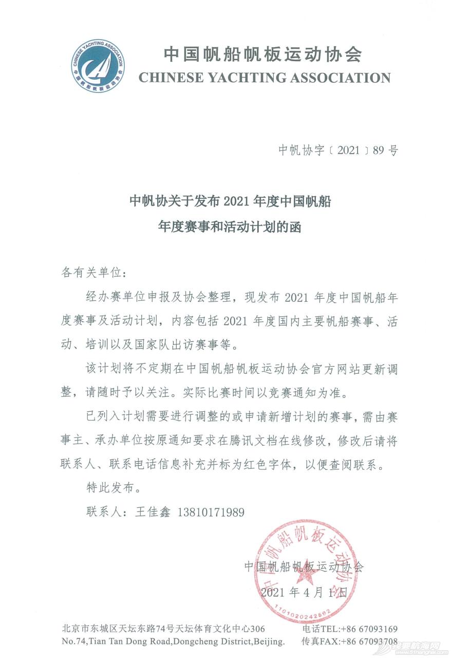 中帆协关于发布2021年度中国帆船年度赛事和活动计划的函w1.jpg