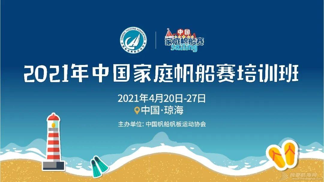 中帆协关于组织2021年中国家庭帆船赛培训班的通知