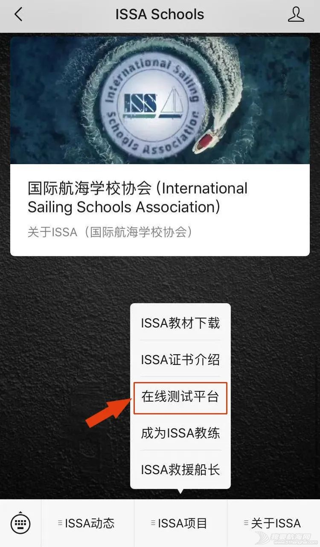ISSA内陆船长理论知识在线测试w11.jpg