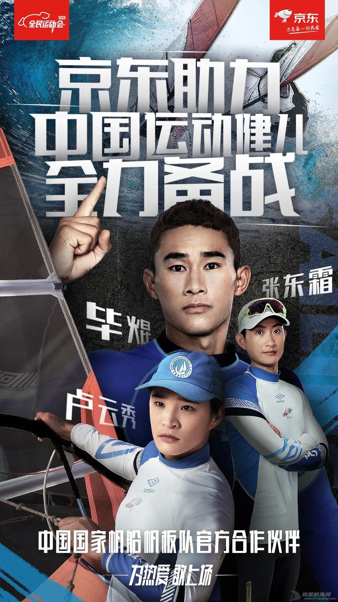 东京奥运会倒计时100天 京东助力中国帆船帆板队全力备战