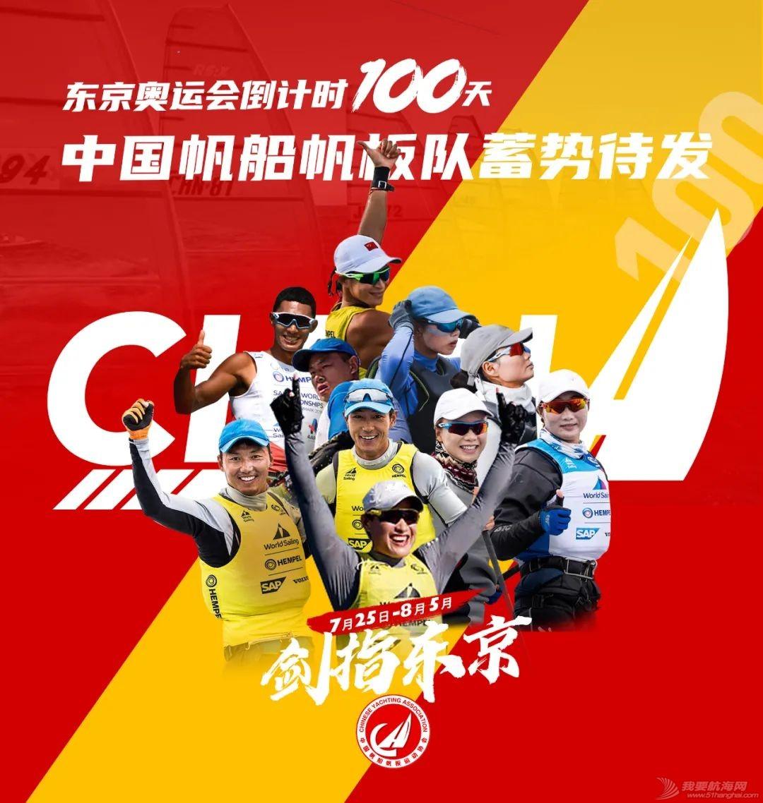 东京奥运会倒计时100天 京东助力中国帆船帆板队全力备战w2.jpg