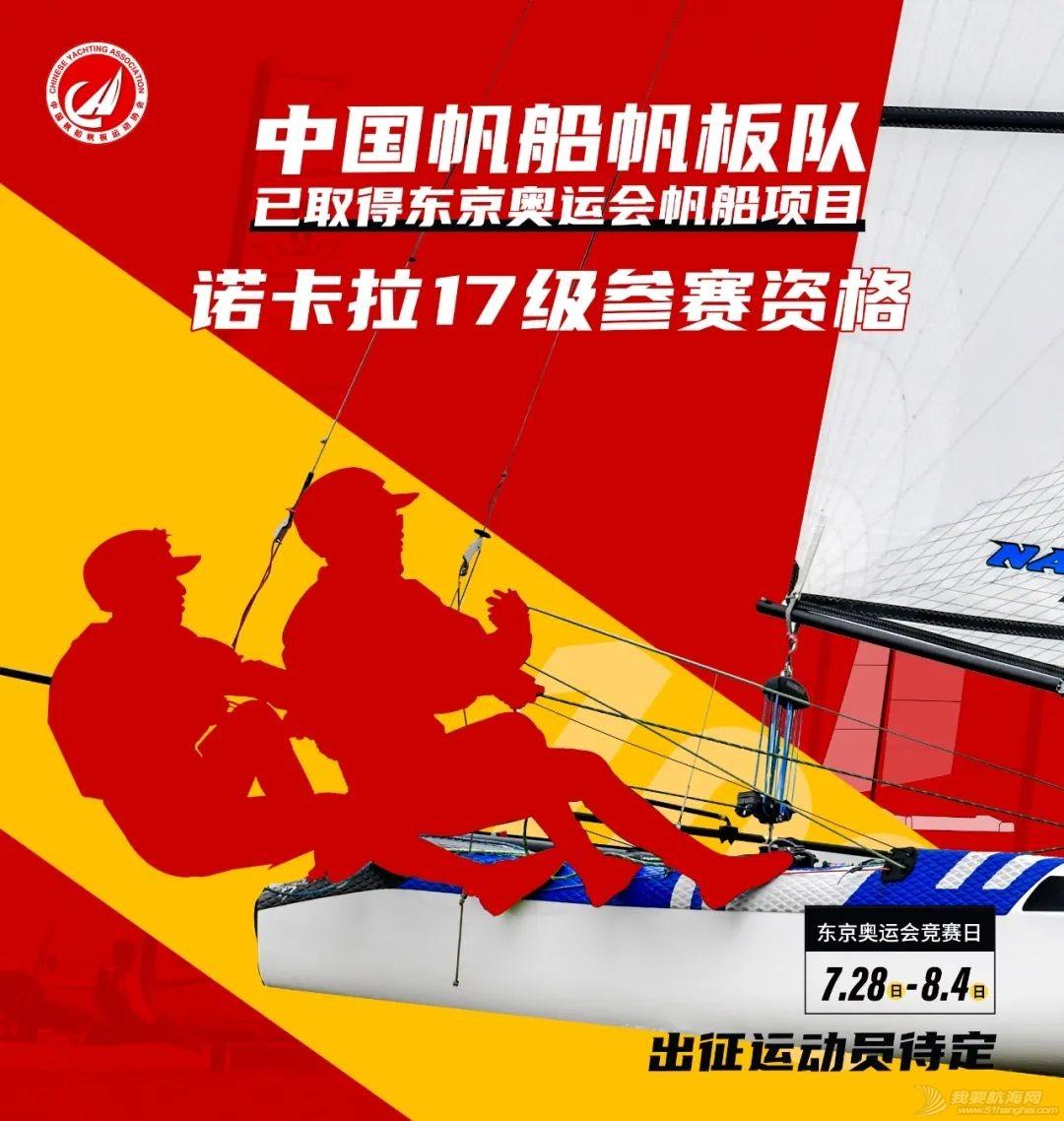 东京奥运会倒计时100天 京东助力中国帆船帆板队全力备战w10.jpg