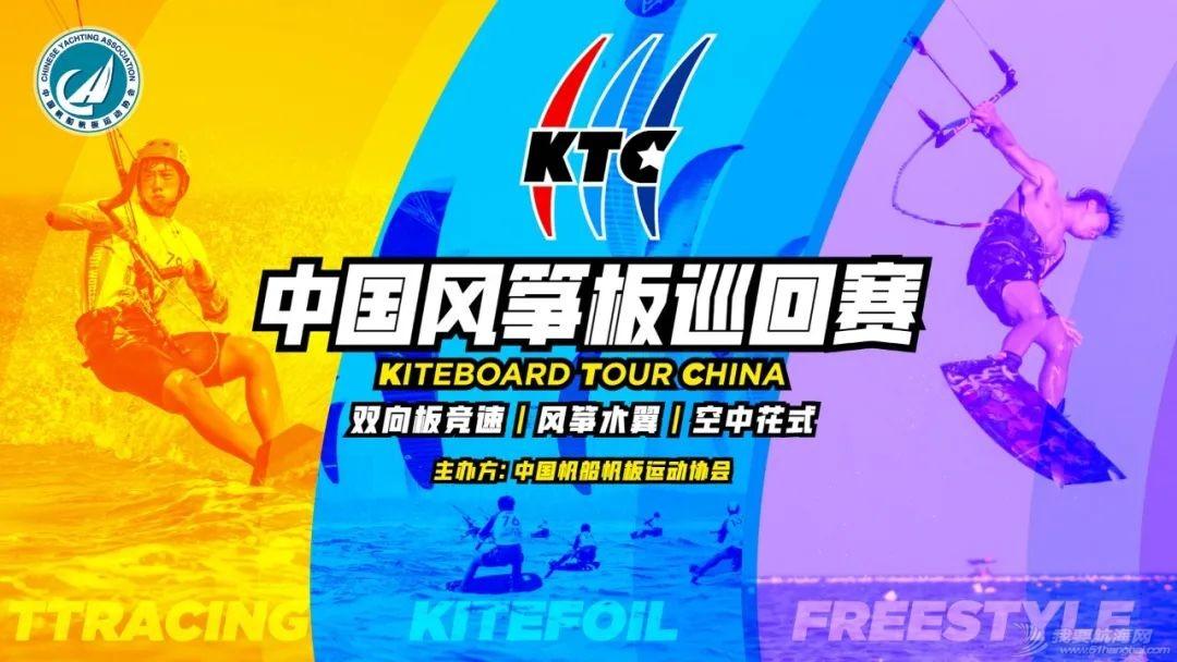 2021年中国风筝板巡回赛申办公告