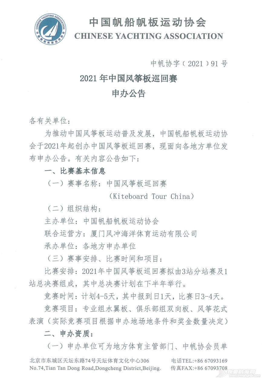 2021年中国风筝板巡回赛申办公告w2.jpg
