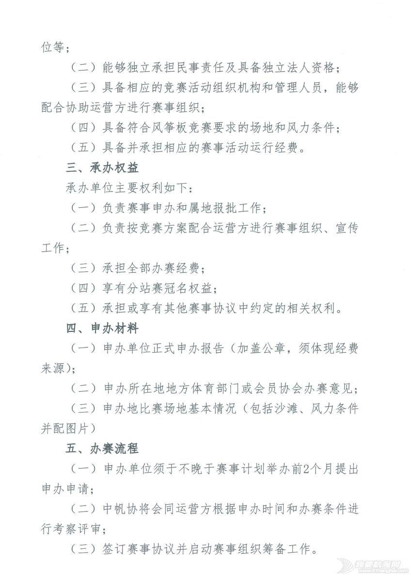 2021年中国风筝板巡回赛申办公告w3.jpg